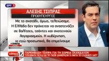 """Αλέξης Τσίπρας: """"Με το σκοτάδι τελειώσαμε. Θα επιμείνουμε μέχρι τέλους κατά της διαφθοράς"""""""