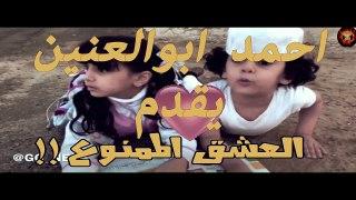 العشق الممنوع المصري هموووت ضحك
