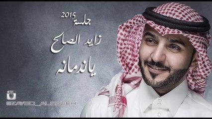 #زايد الصالح - ياندمانه  (النسخة الأصلية) | جلسة 2015