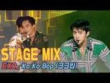 【TVPP】 EXO - 'Ko Ko Bop' Stage Mix 60FPS!
