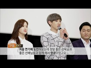 tvpp chanyeol exo became a actor section tv