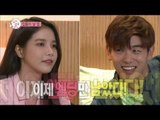 【TVPP】Eric Nam – Mission Success, 에릭남 - 아내가 준 미션 성공!! @We Got Married