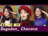 【TVPP】 Gugudan - 'Chococo' Stage Mix 60FPS!