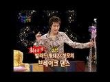 【TVPP】Jo Sung Mo - Hilarious Break Dance, 조성모 - 발라드 황태자의 브레이크 댄스 @ Match Made In Heaven