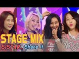 【TVPP】 SISTAR - Shake It Show Music core Stage Mix, 씨스타 - Shake It 음중 교차편집
