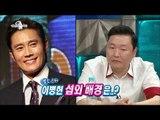 【TVPP】PSY – Behind story of casting Byeong-Heon Lee,  싸이 – 이병헌 뮤직비디오 섭외 비하인드 @Radio Star