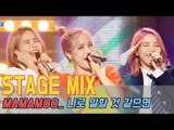 【TVPP】 MAMAMOO - 'Yes I am' ADLIB compilation 교차편집(Stage Mix), 60FPS!