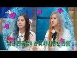 【TVPP】 JiSoo, Rose(BLACKPINK) - Ban on talking with the guys, 지수, 로제–남자들과 눈도 마주치면 안돼 @Radio Star
