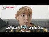 【TVPP】 Doyoung(NCT127) – F4 GongMyung?, 도영(NCT127) - 형 공명의 F4 학창시절 폭로 @WGM