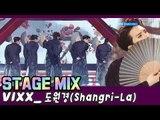 【TVPP】 VIXX - 도원경(Shagri-La) 교차편집(Stage Mix) 60FPS!