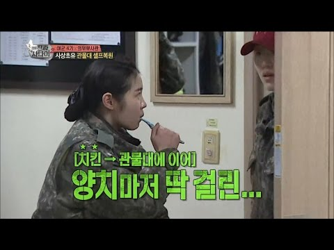 【TVPP】Hyosung(Secrete)- Brush Teeth In  Living Hall , 효성(시크릿) – 생활관서 양치하다 딱 걸린 @Real Man