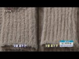 [Morning Show] Knit fluff to remove 꿀tip, 수세미로 '니트 보풀 제거하기' [생방송오늘아침] 20160229