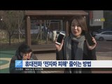 [Smart Living] Reduce the electromagnetic waves 휴대폰 전자파, '000'으로 줄이기 20160120