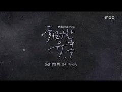 Glamorous Temptation Teaser 화려한 유혹 티저