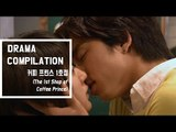 [The 1st Shop of Coffee Prince] GongYoo's 10years ago, Kiss Compilation♥