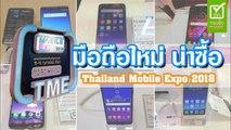10 มือถือใหม่ น่าซื้อในงาน Thailand Mobile Expo 2018 ddddd