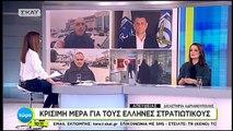 Άδεια να επισκεφθούν τα παιδιά τους ζήτησαν οι γονείς των δύο Ελλήνων στρατιωτικών