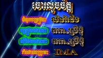 Khmer Song Karaoke, Oeun Sreymom and Sopheap, ចោរលួចចិត្ត, Khmer Old Song