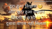 Life Inspirational - Motivational Lines -- Whatsapp Status Video -- Positive Thoughts - About Life