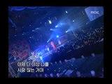 음악캠프 - Han Ji-won - Parting, 한지원 - 이별, Music Camp 20020810