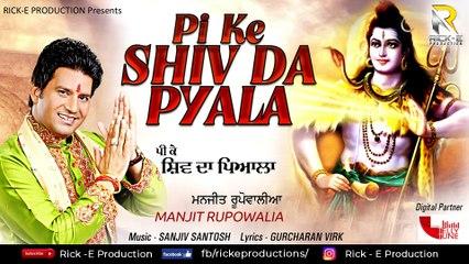 Pi Ke Shiv Da Pyala (Audio Song) || Manjit Rupowalia || Rick E Productions || New Shiv Songs 2018