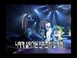E T - Happy ending, E T - 해피엔딩, MBC Top Music 19970802