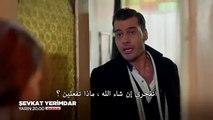 اعلان 2 الحلقة 9 مسلسل شوكت يرمدار sevkat yerimdar مترجم للعربية  حصرياً على مدونة قصة عشق
