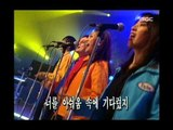Turbo - Goodbye yesterday, 터보 - Goodbye yesterday, MBC Top Music 19971213