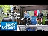 [1DAY1SONG] NINE SECOND - Sunday Morning , 9초 - 선데이 모닝(COVER), 상암 MBC 광장 공연
