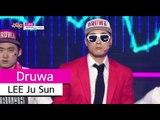 [HOT] LEE Ju Sun - Druwa, 이주선 - 드루와, Show Music core 20150704
