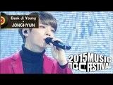 [2015 MBC Music festival] 2015 MBC 가요대제전 Baek Ji-Young & JONG HYUN - The Woman 20151231