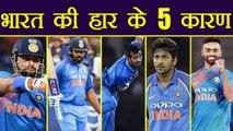 India vs Sri Lanka 1st T20I: 5 reason why India lost the match to Sri Lanka | वनइंडिया हिंदी