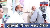 Mayawati-Akhilesh Vs Yogi Adityanath पर मुस्लिमों की बड़ी राय | Headlines India