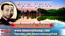 Bopha Kompong Hav sung by Sinn Sisamouth, Khmer Old Song