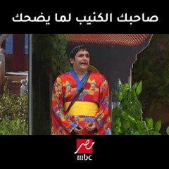 صاحبك الكئيب لما يضحك - مسرح مصر