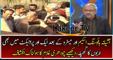After Ashiana Housing Scheme And Metro Nab Caught Another Corruption Scandal of Shahbaz Sharif