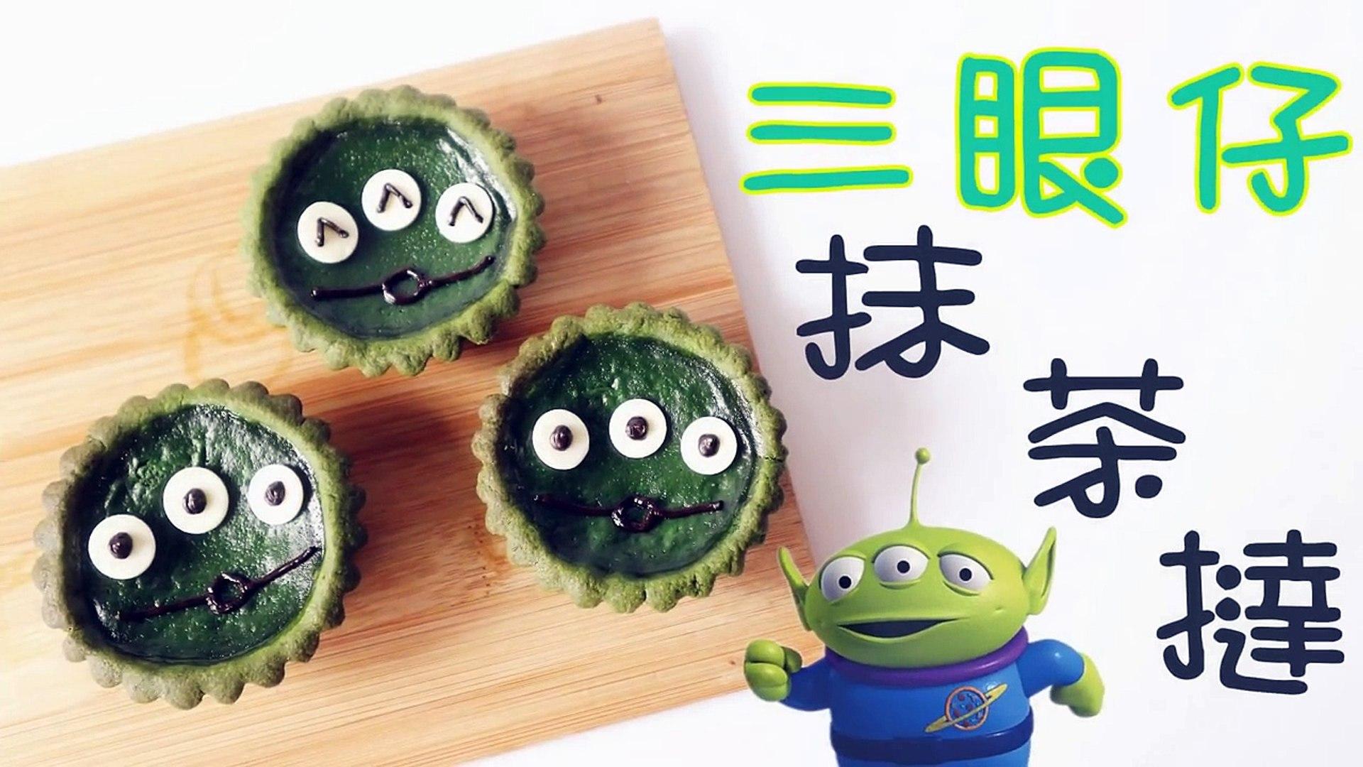 How to make Little Green Man Matcha Tart 三眼仔綠茶撻