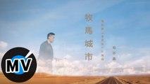 毛不易 - 牧馬城市(官方版MV)- 電視劇《老男孩》片尾曲