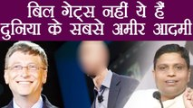 Forbes की list में Bill Gates नहीं ये है दुनिया के सबसे अमीर आदमी | वनइंडिया हिंदी
