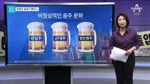 [뉴스터치]'동전 술' 마셔라…공포의 응원단