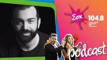 Ο Δημήτρης Μεργούπης προσπαθεί να δώσει συνταγή cupcake στην Ελίνα  || SokFM Morning Show