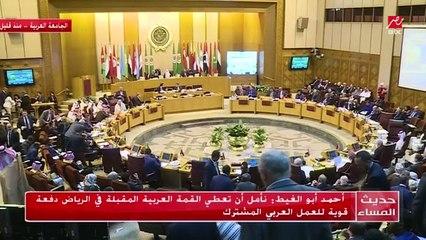 أحمد أبو الغيط: نأمل أن تعطي القمة العربية المقبلة في الرياض دفعة قوية للعمل العربي المشترك