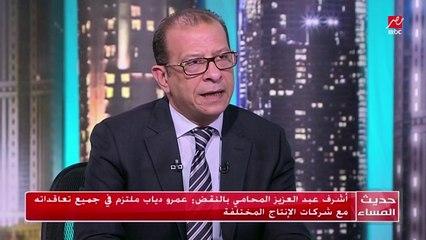 #حديث_المساء |   أشرف عبد العزيز المحامي بالنقض : عمرو دياب ملتزم في جميع تعاقداته مع شركات الإنتاج المختلفة