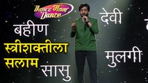 Amey Wagh's Special Poem For Women | Dance Maharashtra Dance | Women's Day Special | Zee Yuva