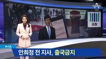 """""""검찰, 빨리 소환해 달라""""…출국금지 후 금명 조사"""