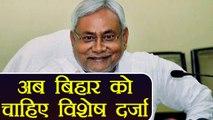 Nitish Kumar की JDU ने मांगा Bihar के लिए Special Status   वनइंडिया हिंदी