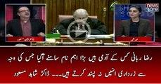 #RazaRabbani Kis Kay Admi Hain Bara Naam Samnay Aagay Jis Ki Waja Say #Zardari Unhain Na   Pasand Kartay Hain..