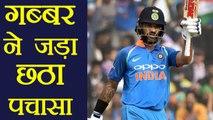 India vs Bangladesh 2nd T20I: Shikhar Dhawan hits 6th T20I 50 in 35 balls | वनइंडिया हिंदी