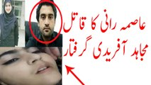 Asma Rani Ka Qatel Pakra Gaya , Interpol arrests alleged killer of Kohat Asma Rani, juctice for asma, Asma Rani, Pakistan, asma rani medical student