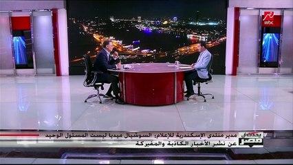 مدير منتدى الإسكندرية للإعلام.. أساليب إنتاج الأخبار الكاذبة والمبركة أصبحت كثيرة ومتعددة